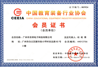 中国教育装备行业协会