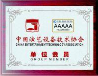 中国演艺设备