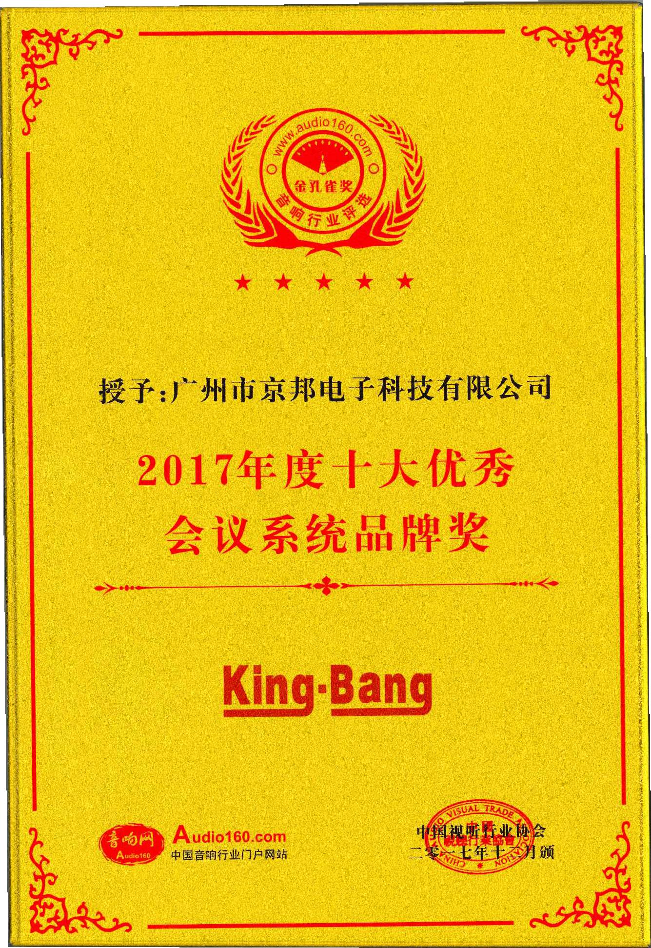 京邦2017年十大优秀会议系统品牌