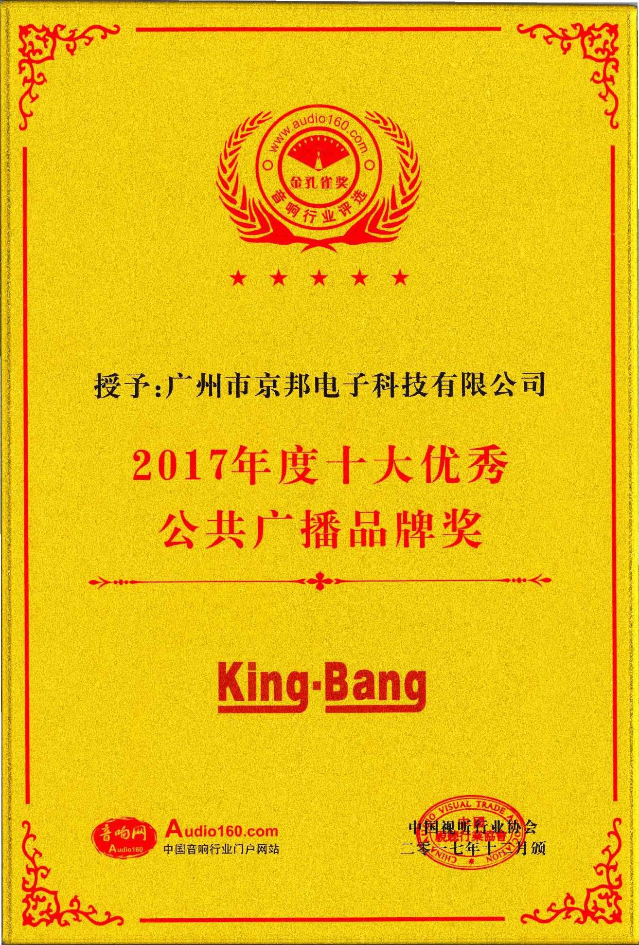 京邦2017年十大优秀公共广播品牌