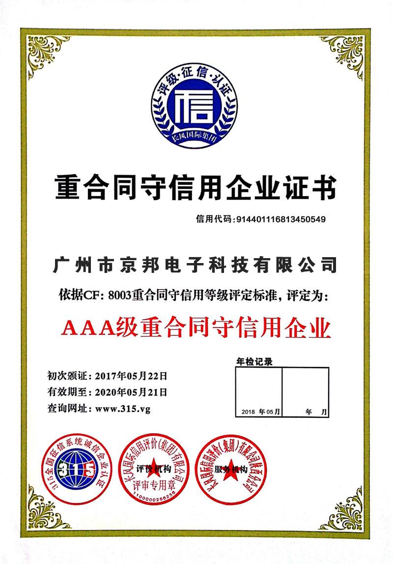 京邦-重合同守信用证书