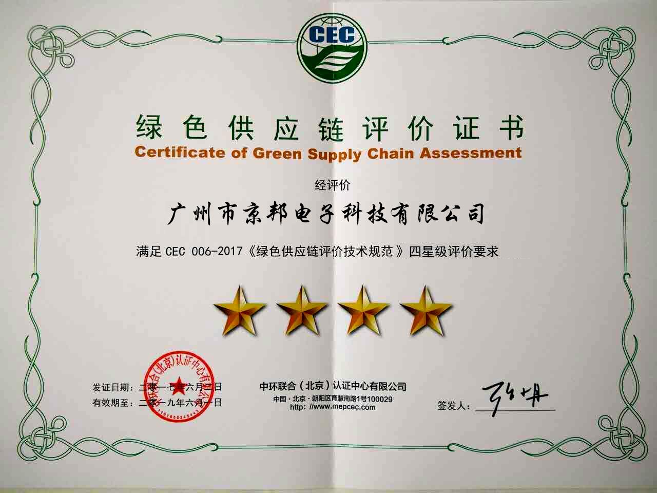 绿色供应链评价证书