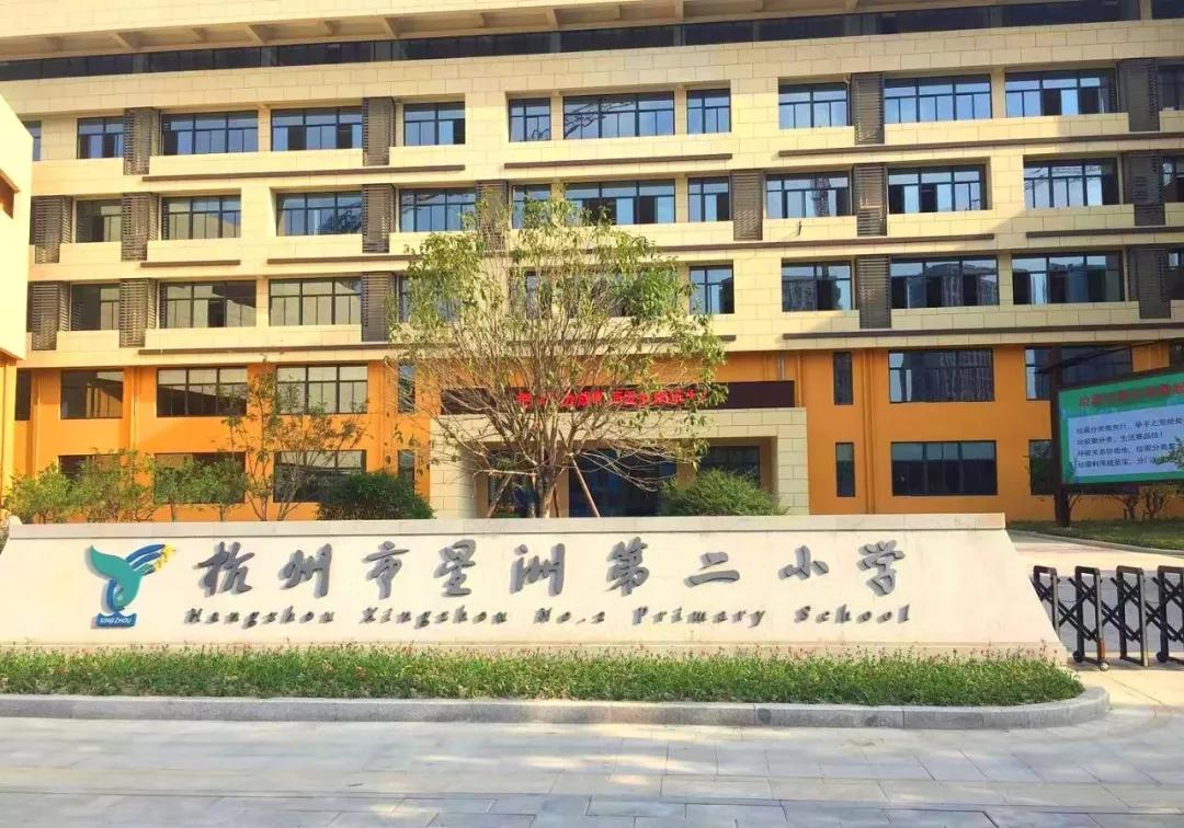 【京邦广播案例】杭州市星洲第二小学