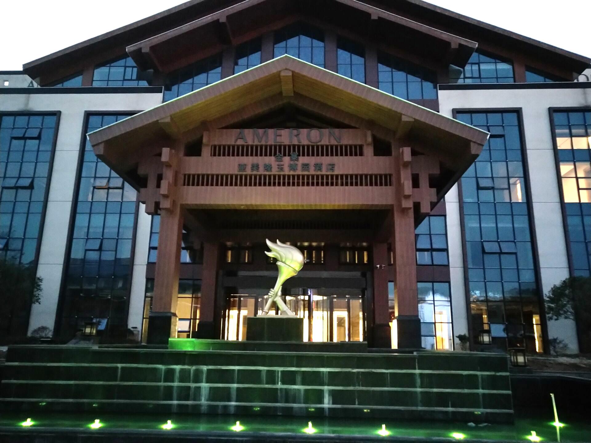 亿博国际备用网站电子(KING-BANG)为安徽金寨玉博园精品大酒店打造IP网络广播系统及会议系统!