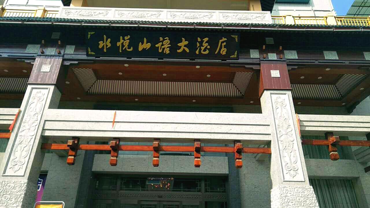 京邦电子(KING-BANG)公共广播系统进驻柳州水悦山语大酒店 打造温馨住宿环境