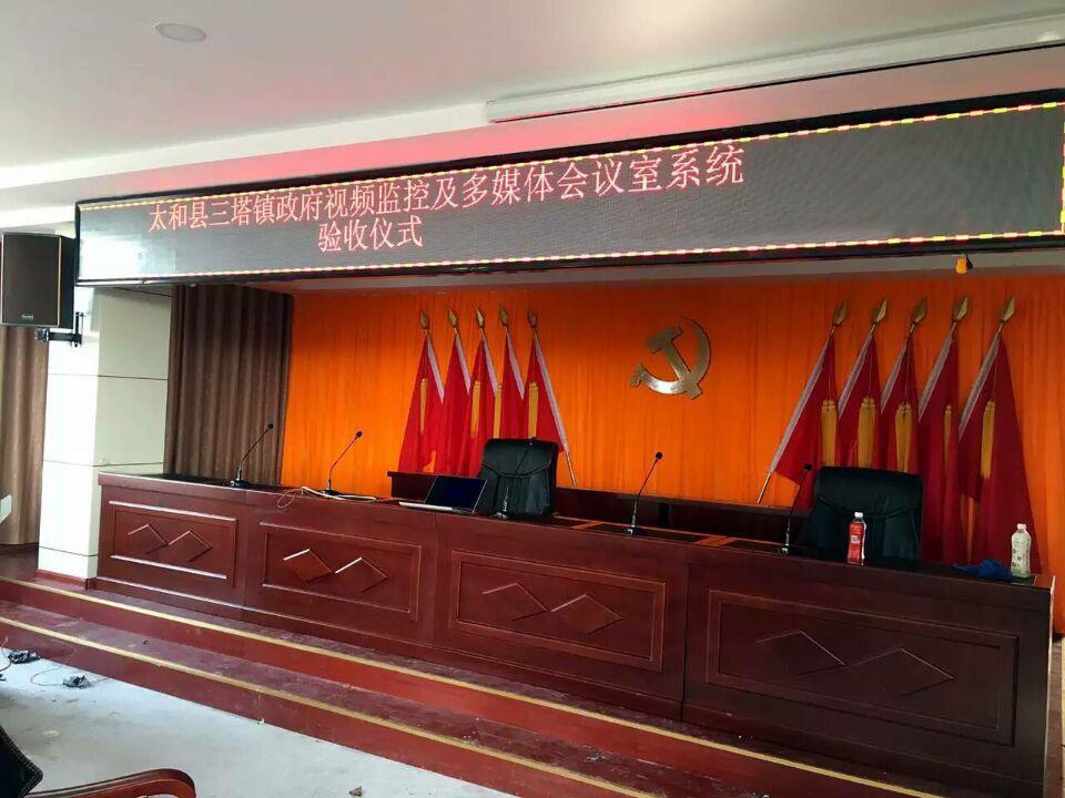 太和县三塔镇政府成功应用京邦电子(KING-BANG)的专业会议扩声系统