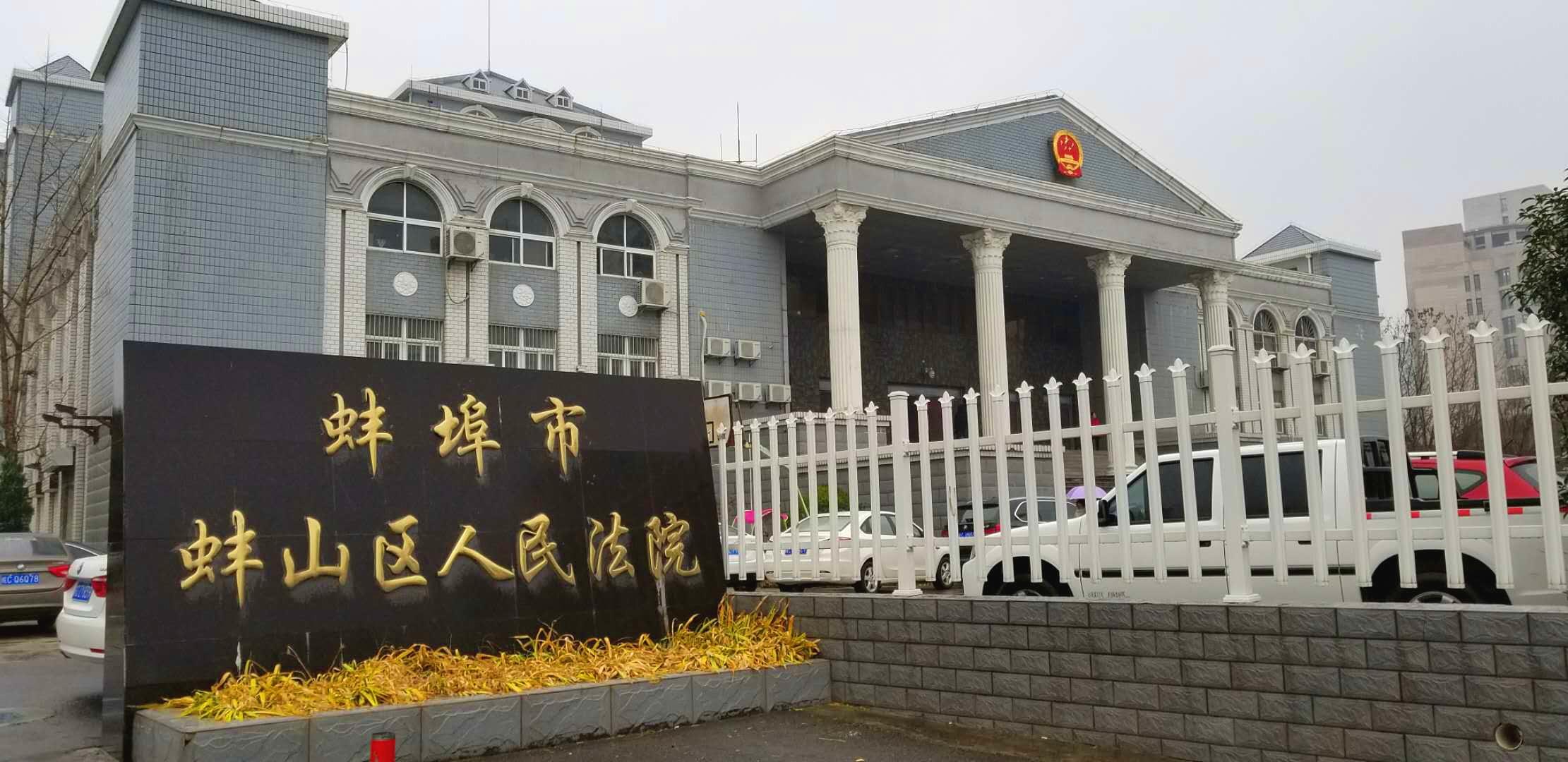 【京邦·数字会议系统案例】蚌埠市蚌山区人民法院