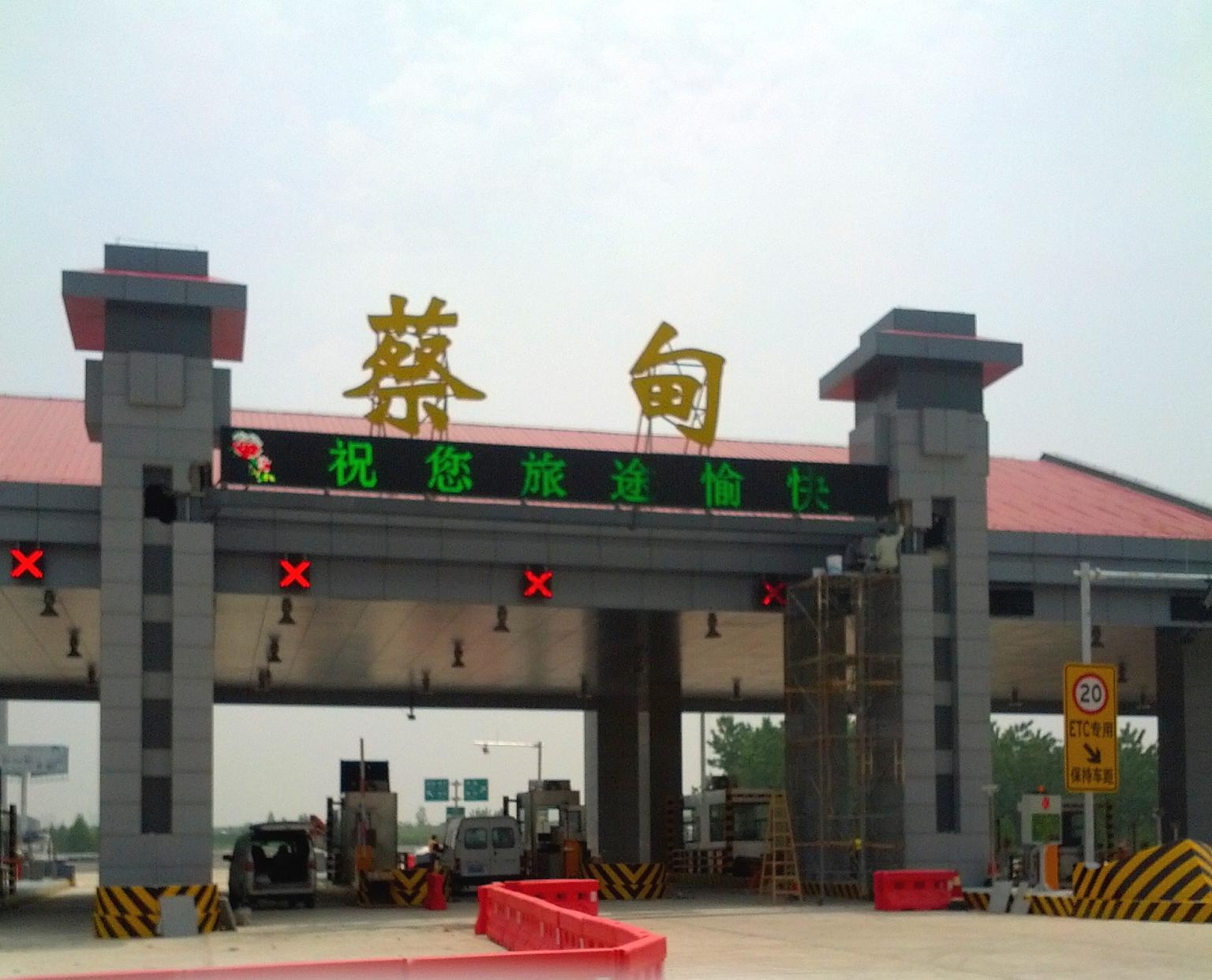 【京邦·案例】武汉市蔡甸区京珠高速蔡甸收费站广播项目