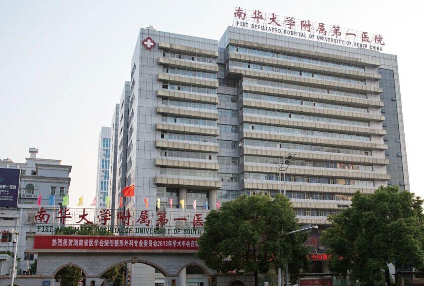 京邦电子(KING-BANG)为衡阳南华大学附属第一医院打造会议扩声系统
