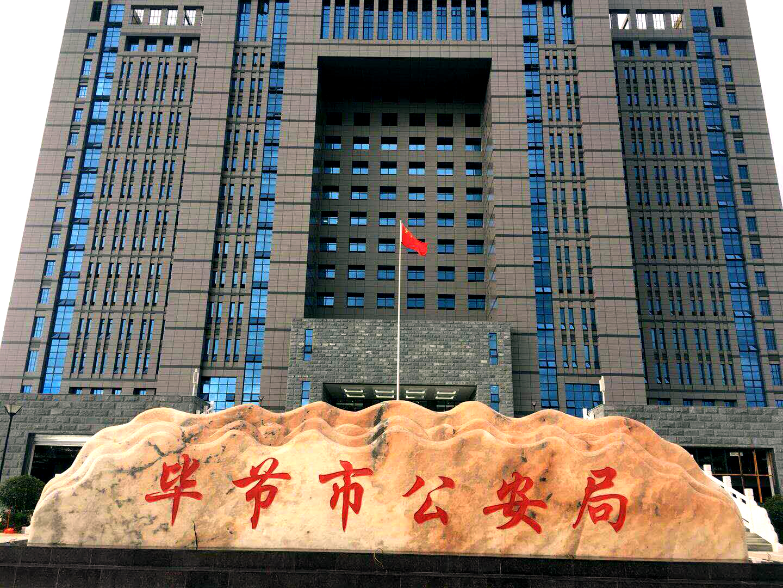 京邦电子(KING-BANG)无纸化会议系统进驻毕节市公安局