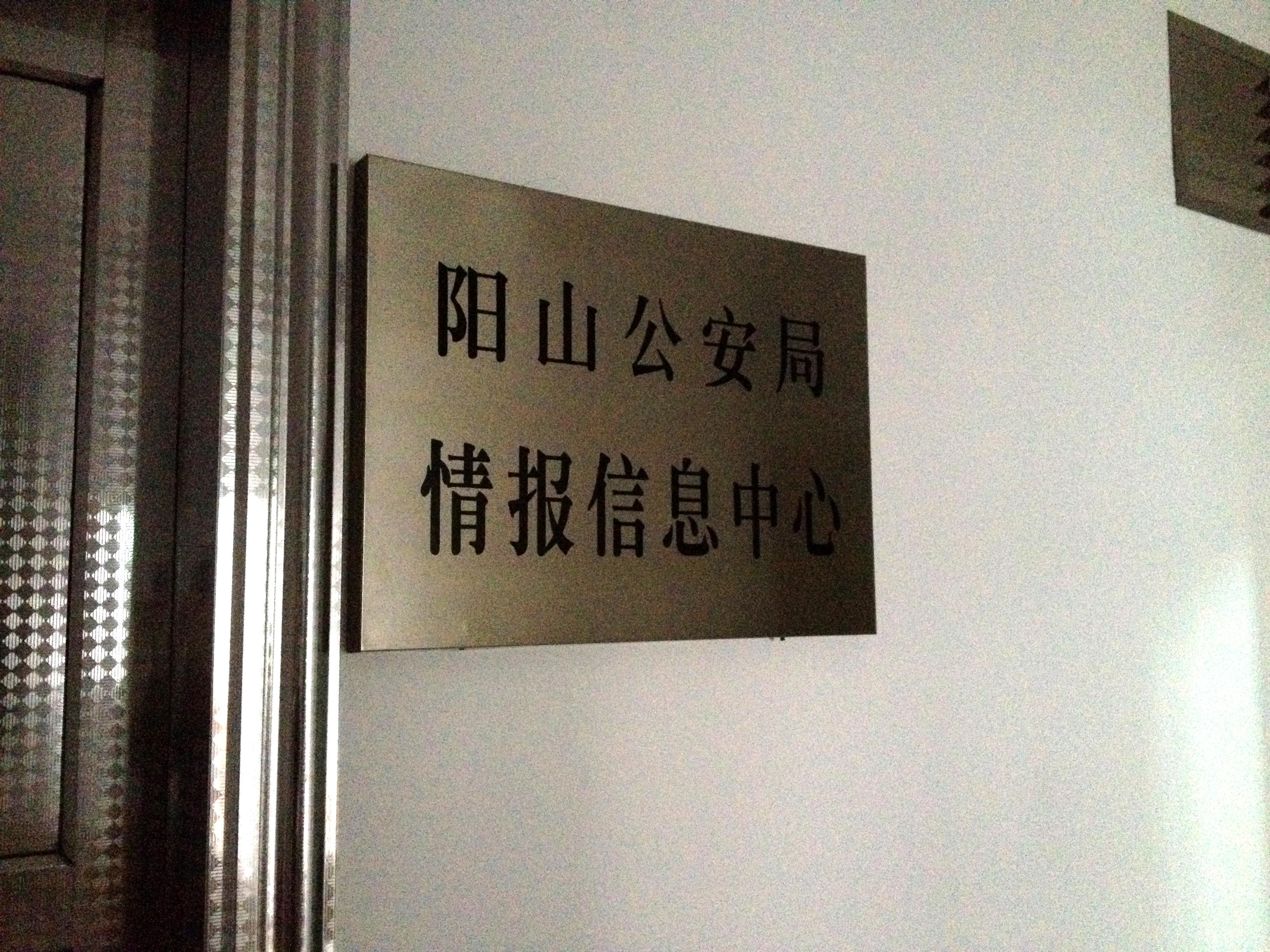 京邦电子(KING-BANG)为阳山公安局情报信息中心会议室建设智能保密会议系统