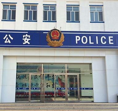 公安局分布式综合信息管理平台解决方案