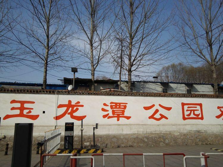 京邦电子(King-Bang)为晋城市玉龙潭公园打造IP网络广播系统