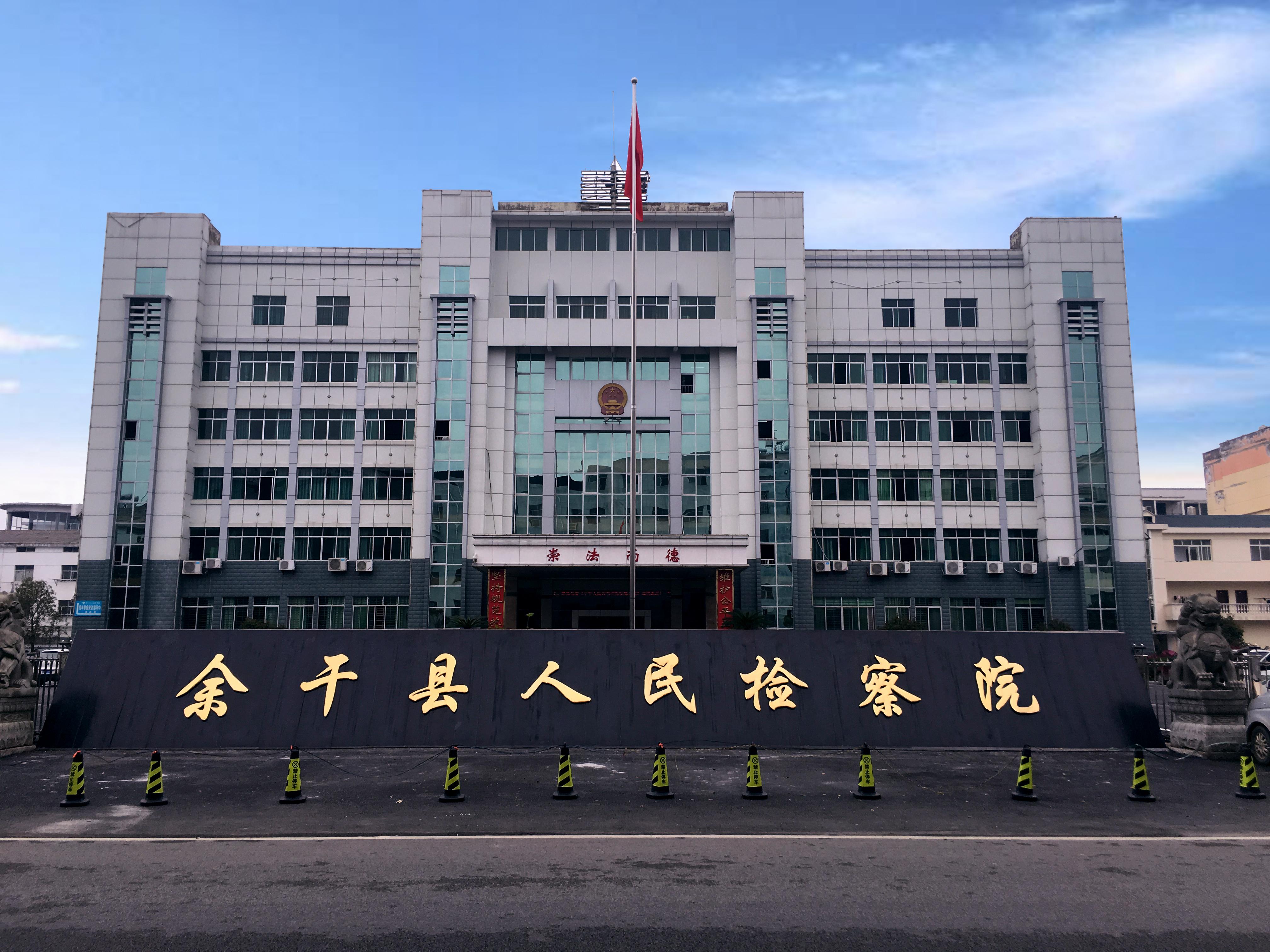 【京邦·无纸化会议系统】上饶余干县检察院