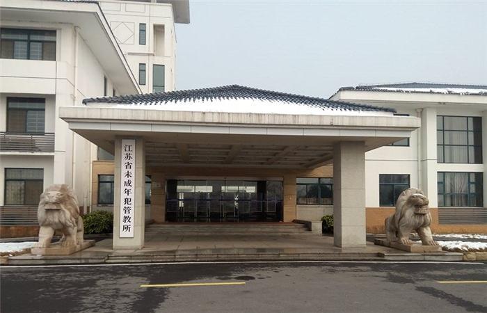 【京邦·会议扩声系统案例】江苏省未成年犯管教所报告厅