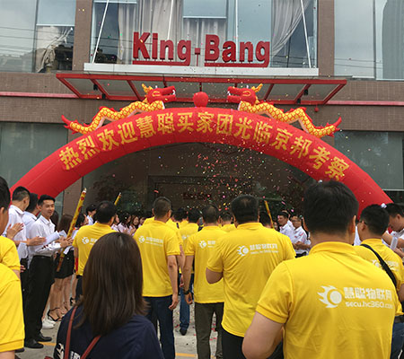 亿博国际备用网站(King-Bang)携手慧聪买家团牵手活动