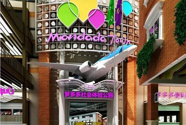 【京邦·广播系统案例】温州市游乐商城