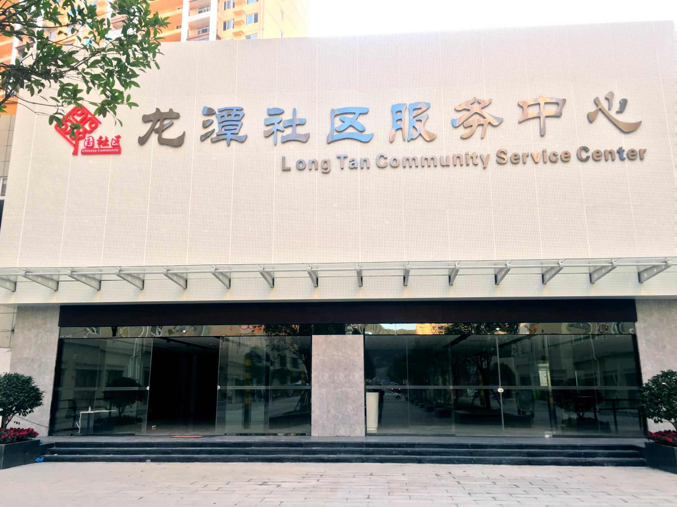 【京邦·广播和会议系统案例】龙潭社区服务中心
