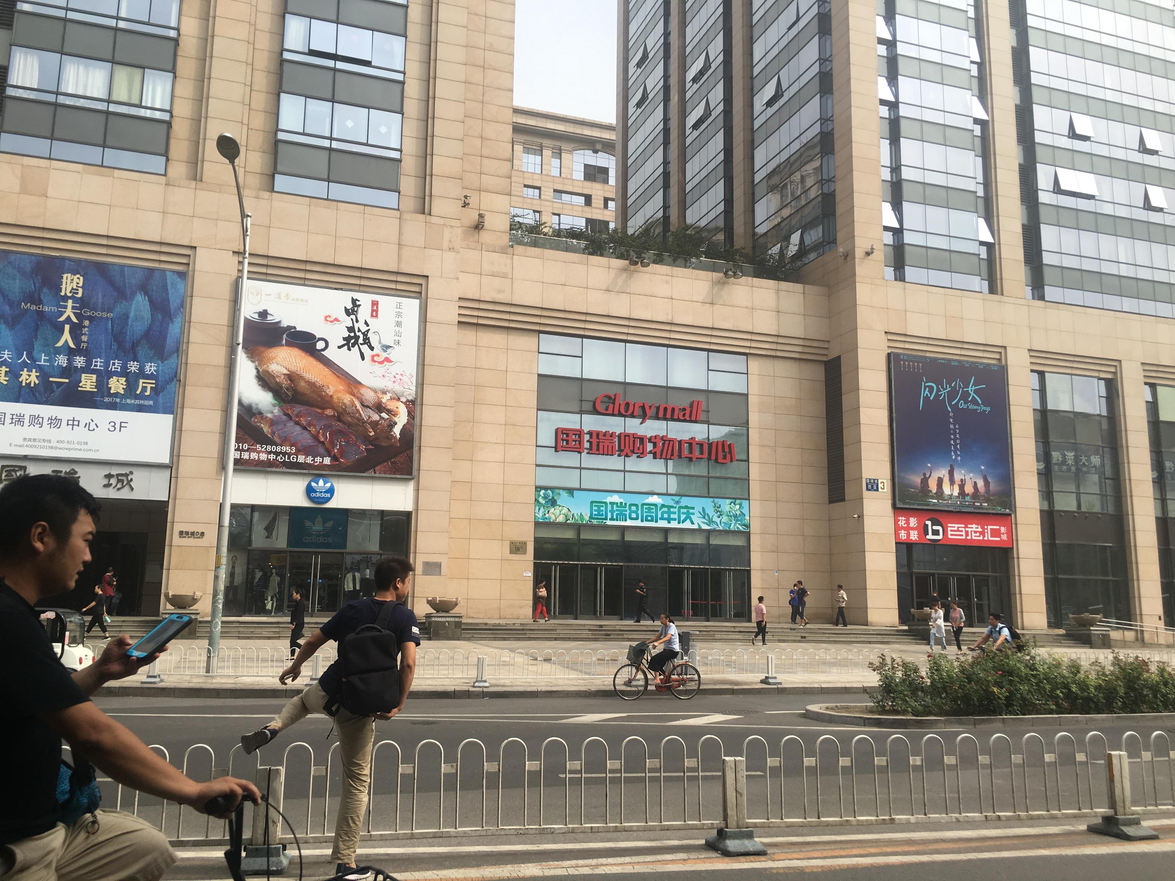 【京邦·广播系统案例】北京国瑞地下停车场