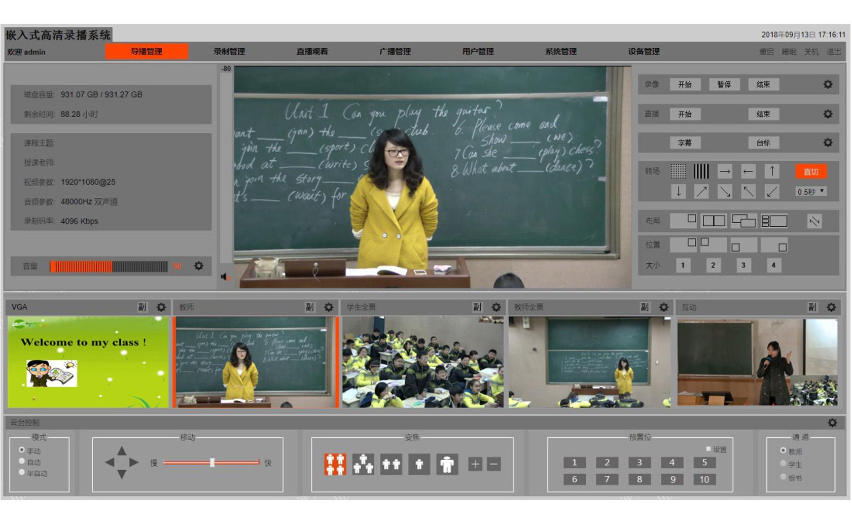 录播系统软件 N3.2