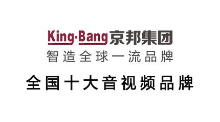 2019年KING-BANG中国物联网产业大会暨品牌盛会