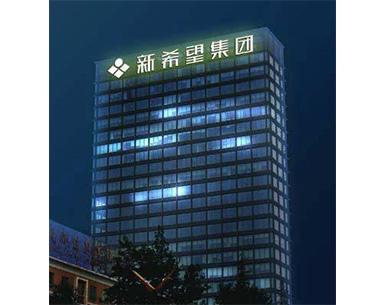 【京邦·会议系统案例】新希望集团