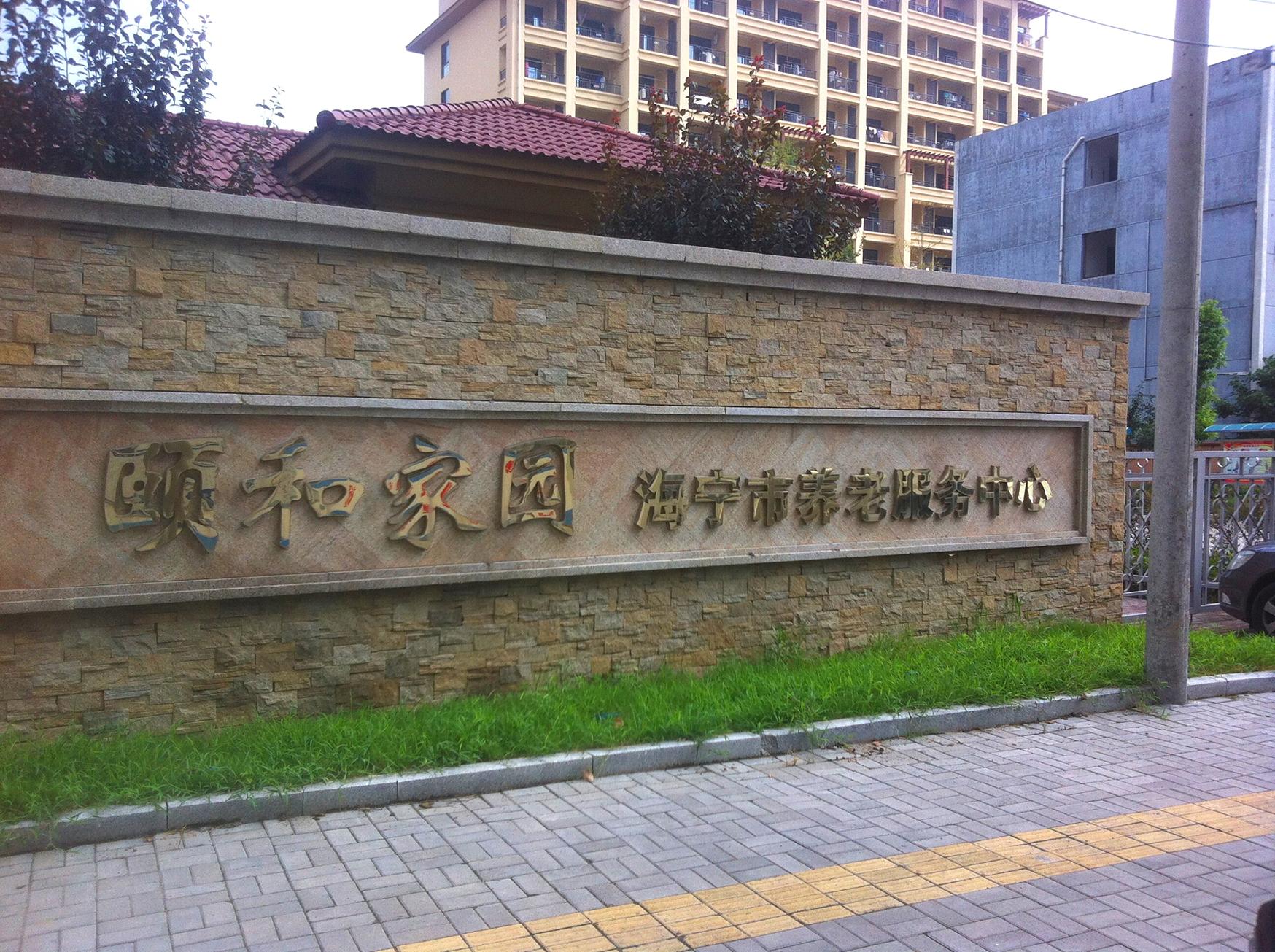 【京邦·会议扩声系统案例】海宁市养老服务中心