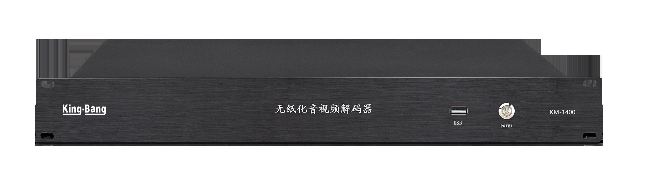 无纸化音视频编解码器 (含软件) KM-1400