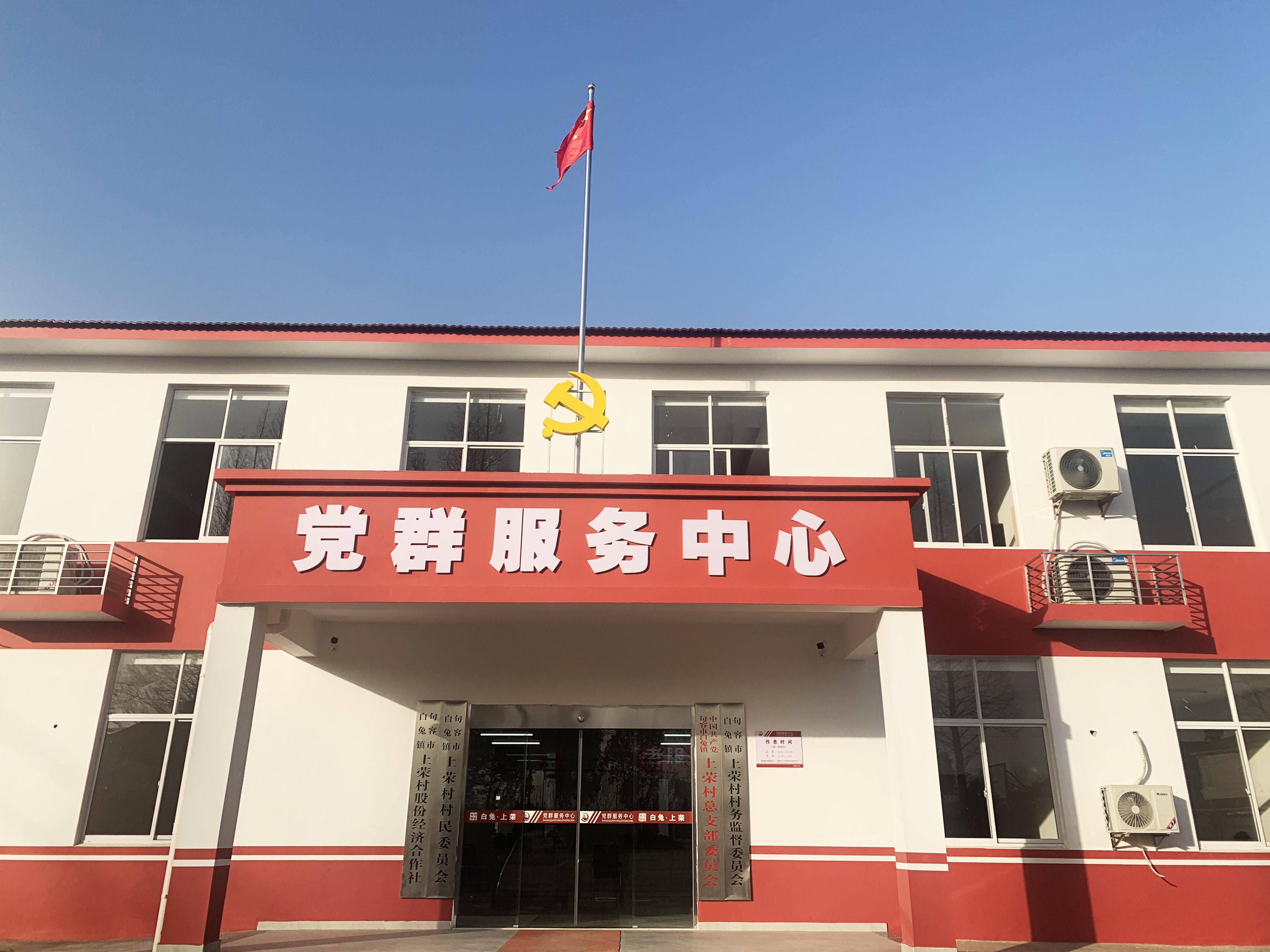 【京邦·会议扩声系统案例】江苏句容上荣村党群服务中心