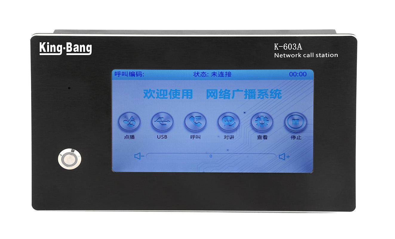 7英寸触屏网络对讲终端 K-603A